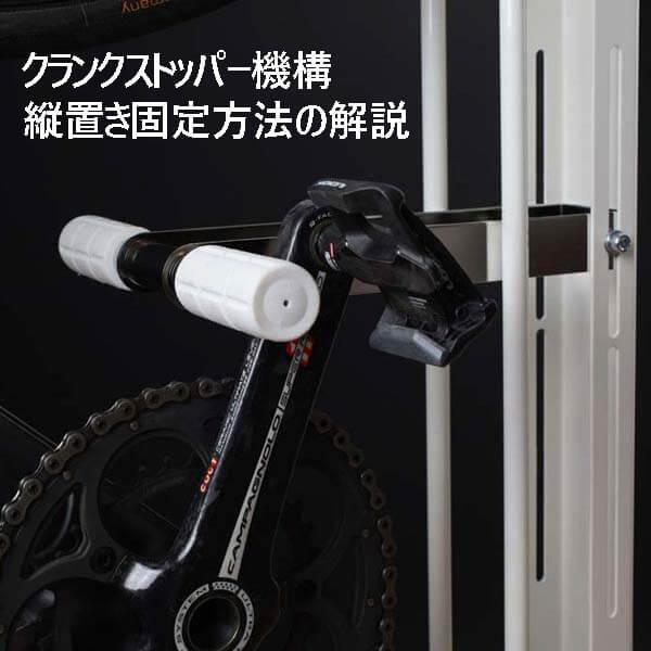 ロードバイクを縦にする魔法。縦置き固定方法の仕組み解説