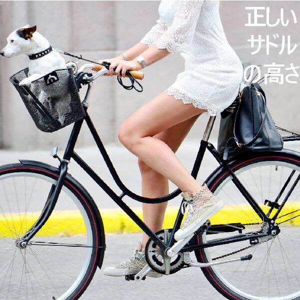 自転車のサドルに座って足が着かないのが正しいサドルの高さです。