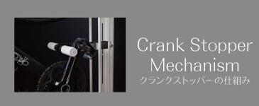クランクストッパーの仕組みの解説
