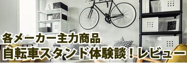 自転車部屋!