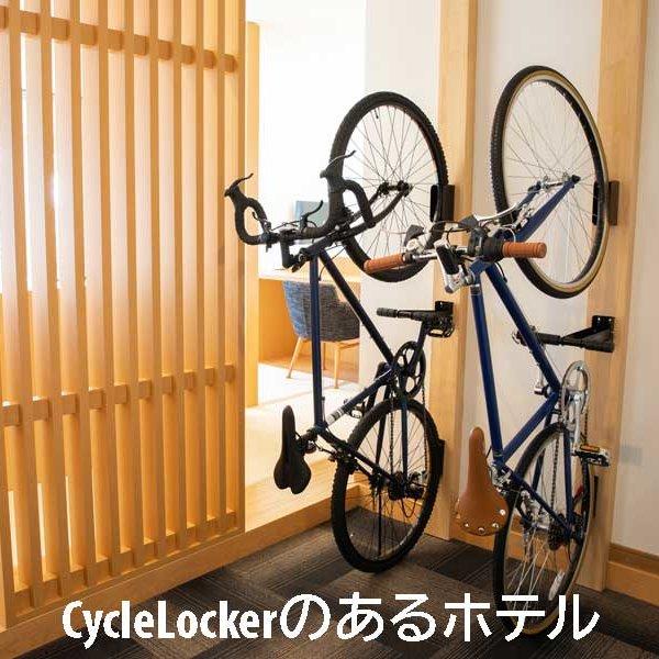 ロードバイクで快適ツーリング!CycleLockerのあるホテル | まとめ