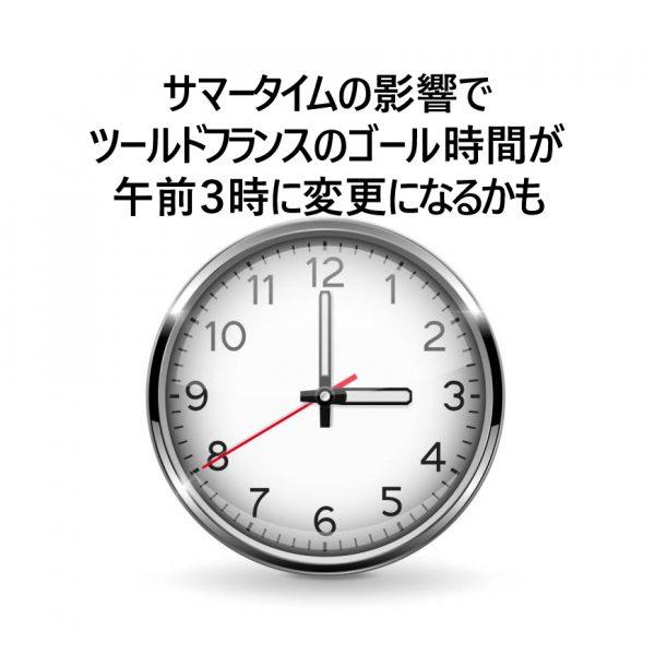 ツールドフランスのゴール時間が夜中の3時!EU「サマータイム廃止」、日本が「サマータイム導入」で