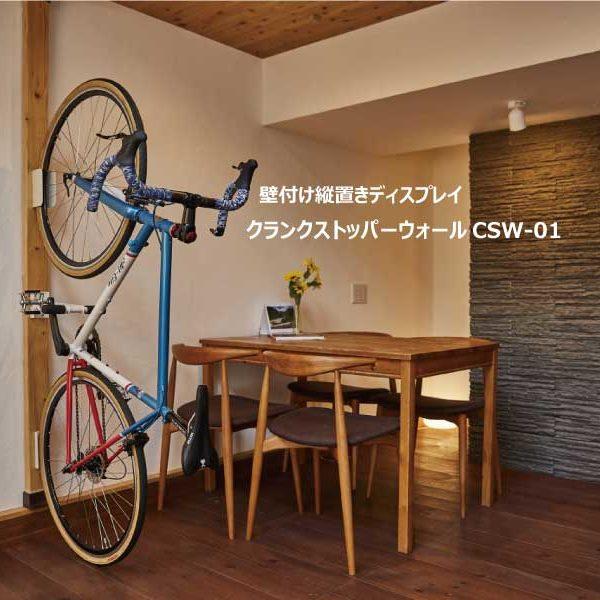 クランクストッパーウォールCSW-01 | ロード/クロスバイク壁掛け縦置き自転車バイクハンガー